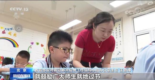 教育部:中秋国庆假期 鼓励师生就地过节
