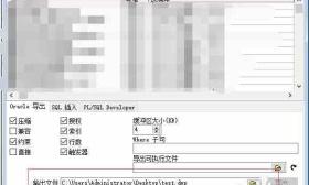 导入导出oracle数据库表的dmp文件