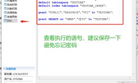 DM8达梦数据库:数据库新建用户