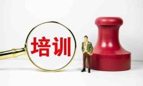 违规开展线下学科培训,北京大兴通报三家机构