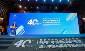"""托福发布中国""""40年40人""""榜单,施一公、俞敏洪等人在列"""