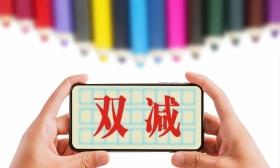 """""""双减""""三个月:北京培训机构压减六成,上海从业者减少3万余人"""